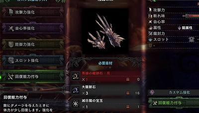 MHW】武器種別のおすすめカスタ...